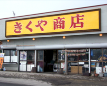 七里長浜きくや商店