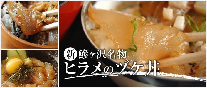 新 鰺ヶ沢名物「ヒラメのヅケ丼」