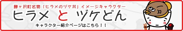 鰺ヶ沢町名物「ヒラメとヅケ丼」イメージキャラクター ヒラメとヅケどん